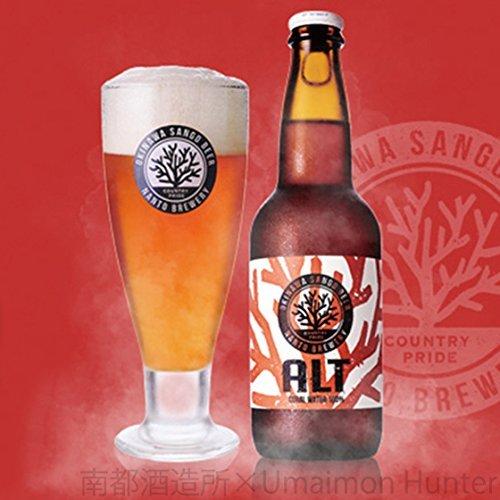 サンゴビール アルト 330ml×12瓶(1ケース) 南都酒造 アルトは、エールビール特有の深みのある赤褐色と上品な香りが特徴のドイツのアルトビールタイプです。 旧商品同タイプは、インターナショナル・ビアカップ7年連続受賞した高品質なビールです。