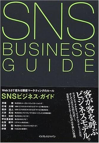 SNSビジネス・ガイド Web2.0で変わる顧客マーケティングのルール
