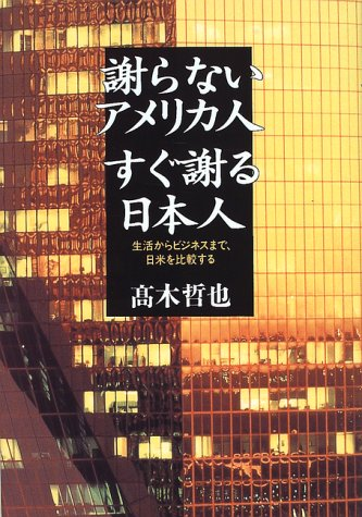 謝らないアメリカ人 すぐ謝る日本人―生活からビジネスまで、日米を比較するの詳細を見る
