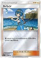 ポケモンカードゲーム/PK-SM4+-106 スイレン