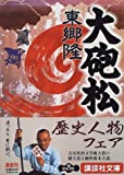 大砲松 (講談社文庫)