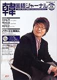 韓国語ジャーナル 第11号 (アルク地球人ムック)