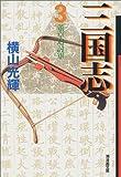 三国志 (3) (潮漫画文庫)
