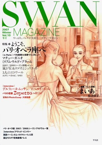 SWAN MAGAGINE Vol.10 2007冬号