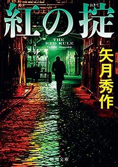 紅の掟 (徳間文庫)