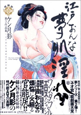 江戸おんな夢肌淫れ (ネオ官能劇画大全―ケン月影作品 (2))