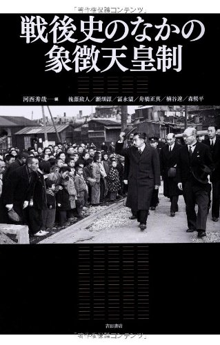 戦後史のなかの象徴天皇制の詳細を見る