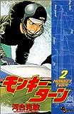 モンキーターン (2) (少年サンデーコミックス)