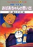 映画ドラえもんおばあちゃんの思い出 (てんとう虫コミックスアニメ版)