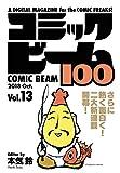 コミックビーム100 2018 Oct. Vol.13 [雑誌]