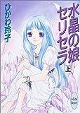 水晶の娘セリセラ 〈上〉 (講談社X文庫 ひB- 16―ホワイトハート)