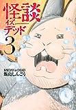 怪談イズデッド(3) (アフタヌーンKC)