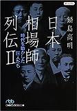 日本相場師列伝〈2〉時代を動かした巨人たち (日経ビジネス人文庫)