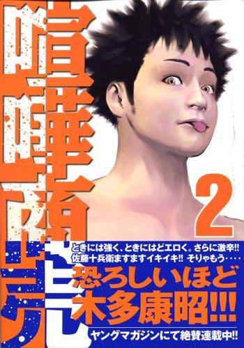 喧嘩商売(2) (ヤンマガKCスペシャル)の詳細を見る