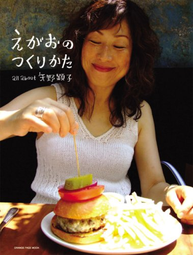 えがおのつくりかた all about 矢野顕子 (ORANGE PAGE MOOK)