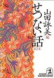 せつない話〈第2集〉 (光文社文庫)