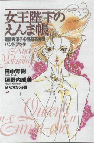 女王陛下のえんま帳 薬師寺涼子の怪奇事件簿ハンドブックの詳細を見る