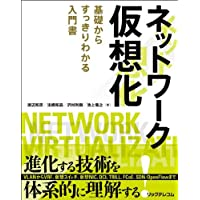ネットワーク仮想化 基礎からすっきりわかる入門書