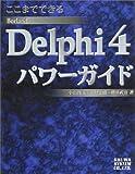 ここまでできるDelphi4パワーガイド