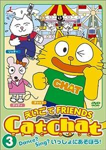 CatChat えいごでFRIENDS(3) ~Dance? Sing? いっしょにあそぼう!~ [DVD]