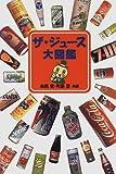 ザ・ジュース大図鑑