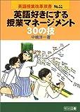 英語好きにする授業マネージメント30の技 (英語授業改革双書 32)