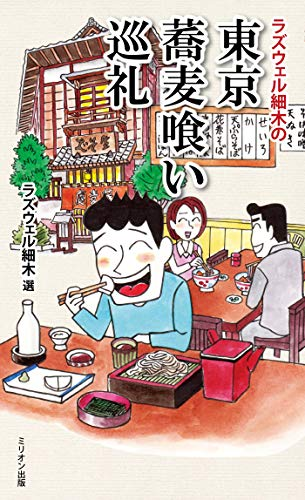 ラズウェル細木の東京蕎麦喰い巡礼