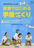 気になる子もいっしょに 体育ではじめる学級づくり: ソーシャルスキルのつまずきを学級経営に生かす応援プラン109 (教育ジャーナル選書)