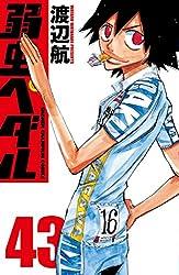 弱虫ペダル 43 (少年チャンピオン・コミックス)