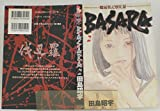 Basara―魍魎戦記摩陀羅 (2) (角川コミックス・エース―田島昭宇MADARA完全コレクション)