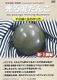 光る泥だんご 初・上級編 ライブラリー用―Dorodango/Shining Mudballs