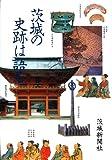 茨城の史跡は語る