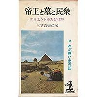 帝王と墓と民衆―オリエントのあけぼの (1956年) (カッパ・ブックス)