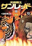 天体戦士サンレッド 10巻 (デジタル版ヤングガンガンコミックス)