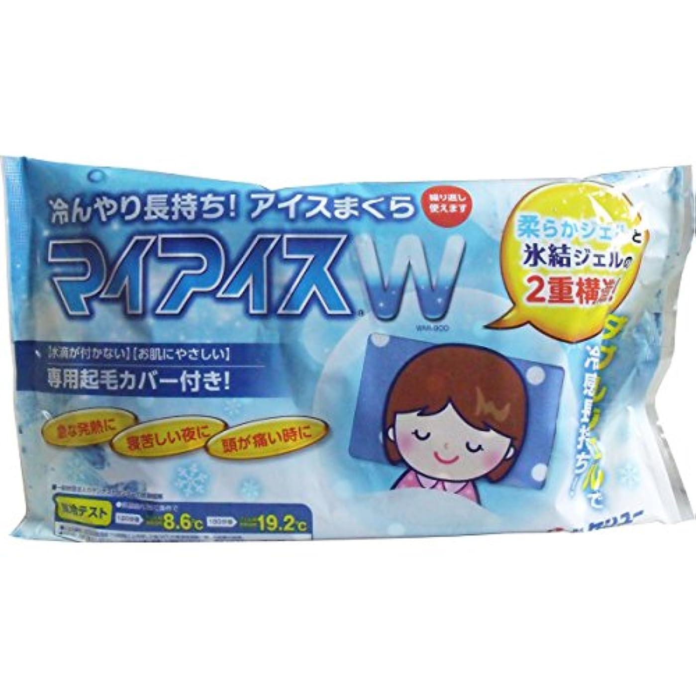 キノコのヒープスリムアイス まくら 冷感 グッズ 氷枕 ダブルジェルで冷感長持ち!専用起毛カバー付き