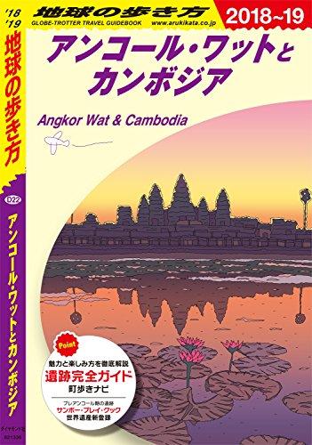 地球の歩き方 D22 アンコール・ワットとカンボジア 2018-2019 アンコール・ワットとカンボジア