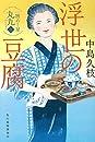 浮世の豆腐 一膳めし屋丸九(二) (ハルキ文庫 な 19-2 時代小説文庫)