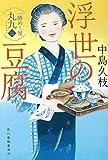 浮世の豆腐 一膳めし屋丸九(二) (時代小説文庫)