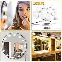 Wonstart 女優ライト ハリウッドスタイル メイクライト 3種ライトモード 10個LED電球 USB式 無段階調光 取付簡単 省エネ ドレッサー 洗面台 浴室など適用
