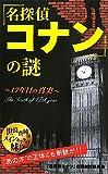 『名探偵コナン』の謎—17年目の真実 (サクラ新書)