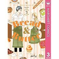 Bread&Butter 3 (マーガレットコミックスDIGITAL)