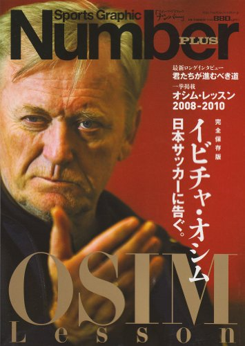 Sports Graphic Number PLUS 2010 October イビチャ・オシム日本サッカーに告ぐ。の詳細を見る