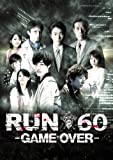 劇場版RUN60 -GAME OVER- [DVD]