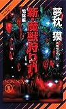 新・魔獣狩り 11 地龍編 (ノン・ノベル)