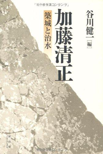 加藤清正―築城と治水