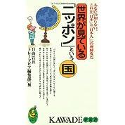 世界が見ている「ニッポン」という国―あなたの知らない、これが「日本」と「日本人」への理解度だ (KAWADE夢新書)