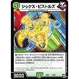 デュエルマスターズ DMEX05 19/87 シックス・ピストルズ 100%新世界!超GRパック100 (DMEX-05)