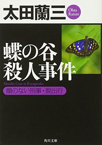 蝶の谷殺人事件  顔のない刑事・脱出行 (角川文庫)の詳細を見る