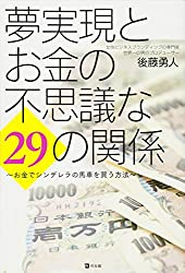 夢実現とお金の不思議な29の関係
