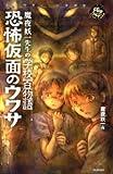 恐怖仮面のウワサ―魔夜妖一先生の学校百物語 (エンタティーン倶楽部)